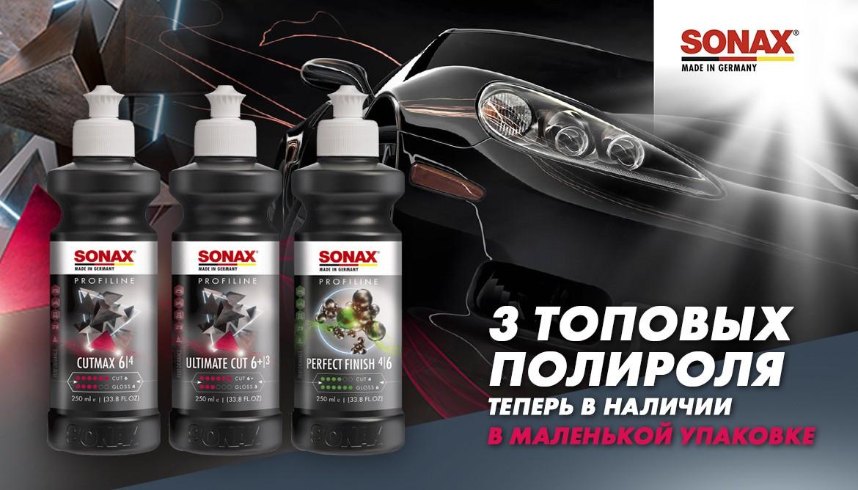 3 топовые полировальные пасты SONAX доступны в маленькой фасовке!