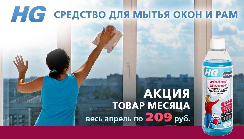 "Акция ""Товар месяца"" - Средство для мытья окон и рам"