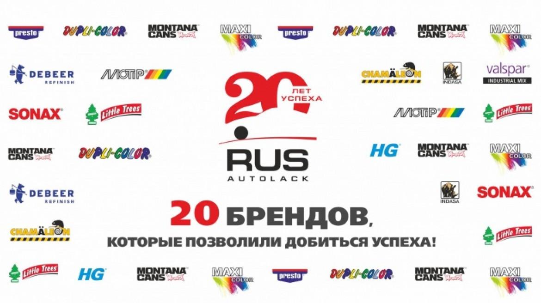 Топ-20 от компании «Русавтолак»: бренды, которые позволили добиться успеха!