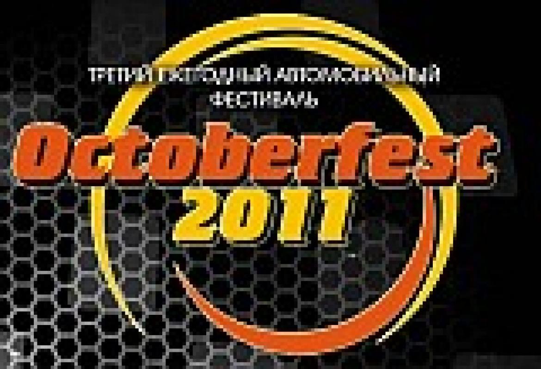 SONAX стал партнером Третьего ежегодного автомобильного фестиваля Octoberfest 2011!