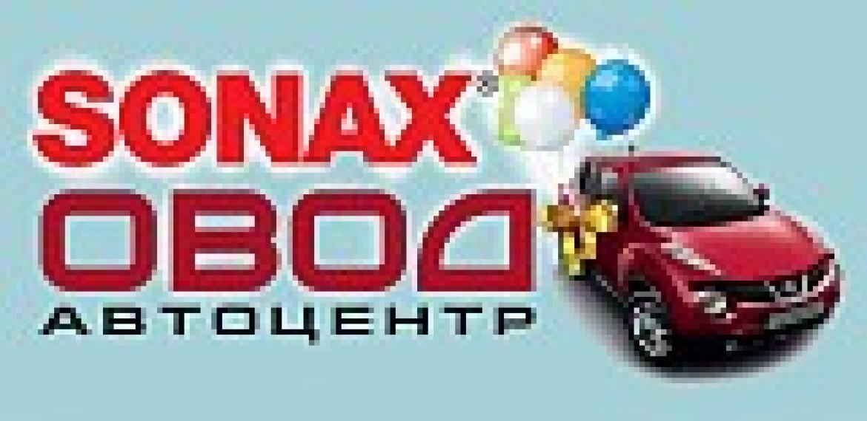 Автоцентр «ОВОД-Nissan»: добро пожаловать на День открытых дверей 24 сентября при поддержке SONAX!