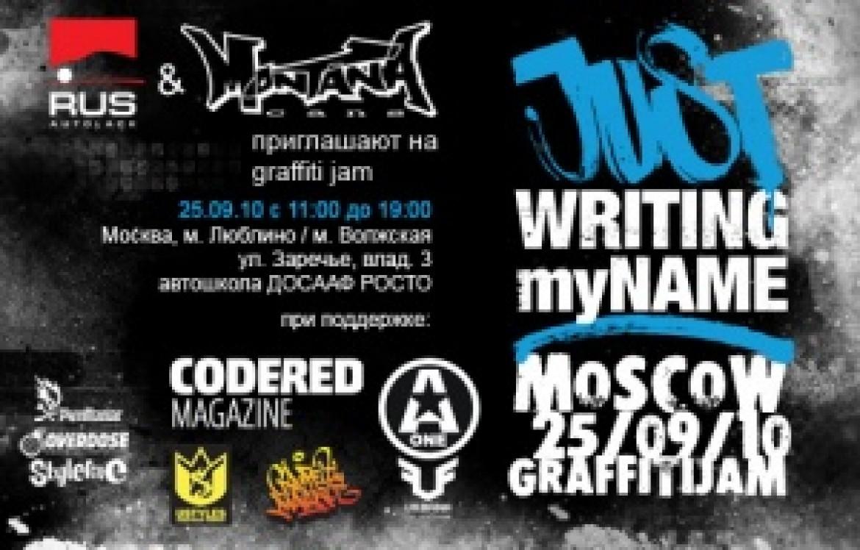 Montana Cans представляет международный graffiti jam Just Writing My Name Moscow!