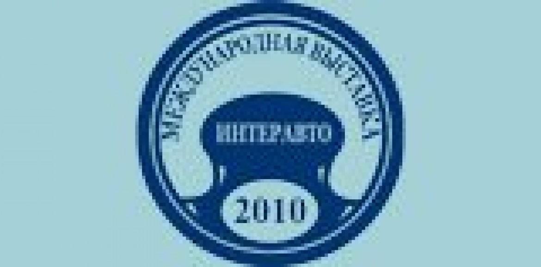 Международная выставка «Интеравто 2010»