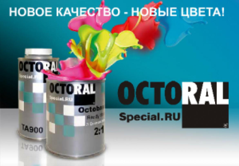 OCTORAL Special.ru: НОВОЕ КАЧЕСТВО – НОВЫЕ ЦВЕТА!