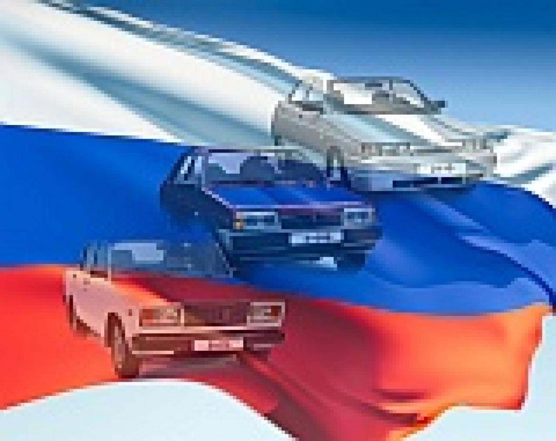 Российский автопром – перспективы роста!