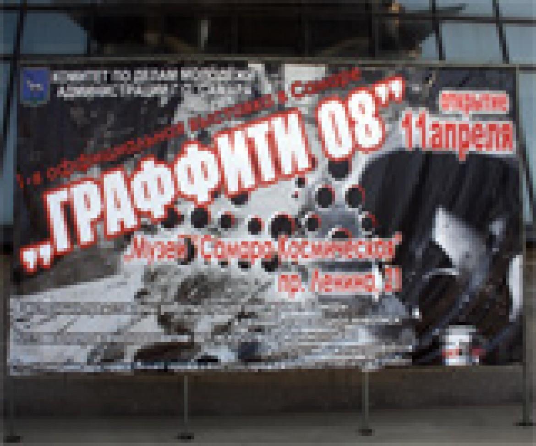 Выставка «Граффити 08» в Самаре