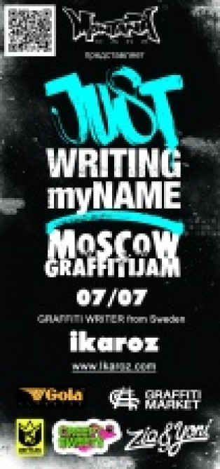 Montana Cans. Граффити-джем Just Writing My Name MOSCOW!