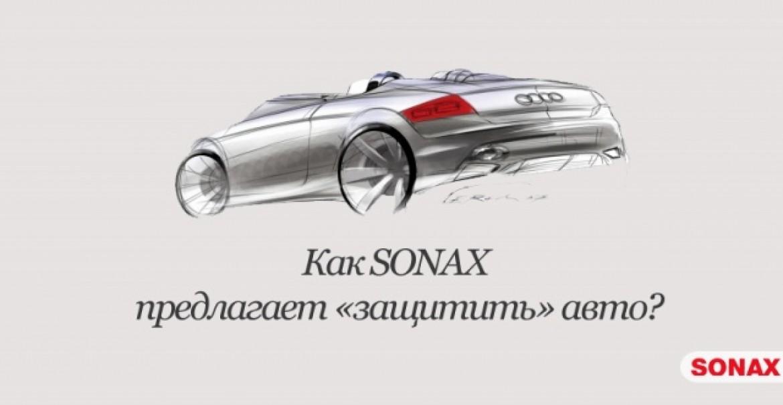 Что «подарить» любимому автомобилю? Советы от SONAX.