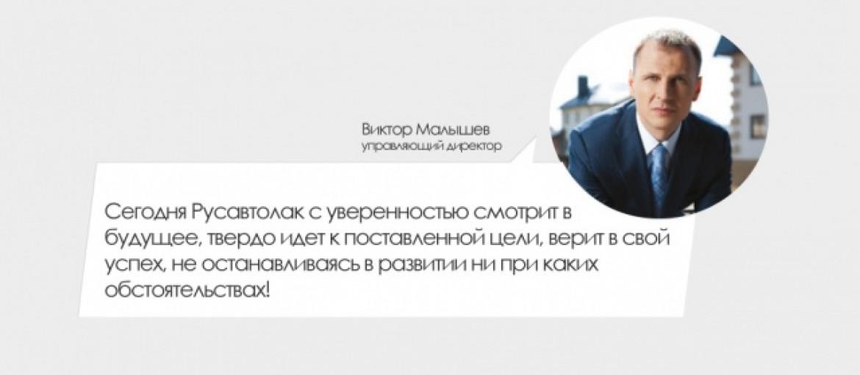 """Что говорит руководство и сотрудники о компании """"Русавтолак""""?"""