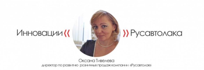 "Оксана Тивелева об инновациях ""Русавтолака"" и o do it yourself (DIY) брендах"