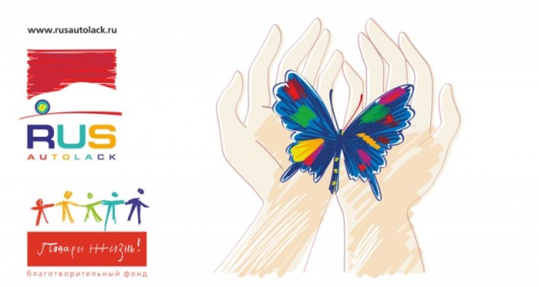 «Русавтолак»: «Нас объединяет простая идея - «Благотворительность вместо сувениров!»