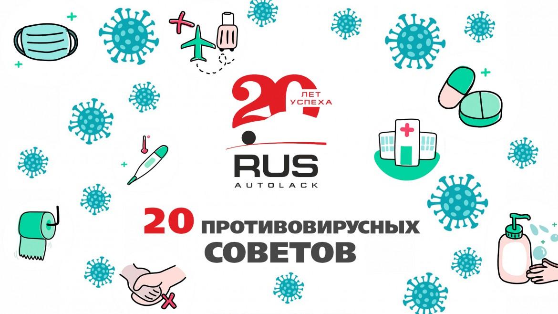 20 противовирусных советов от компании «Русавтолак»