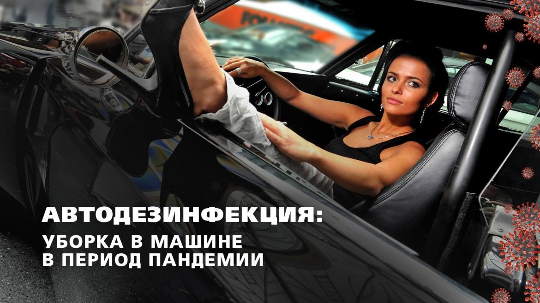 Автодезинфекция: уборка в машине в период пандемии