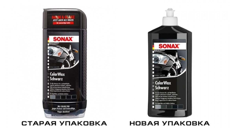 Изменение упаковки цветных полировальных паст SONAX