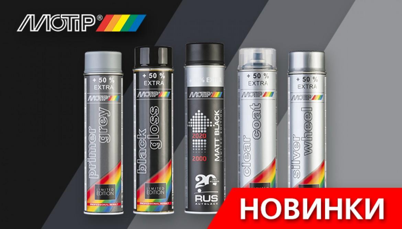 Новинки в ассортименте MOTIP! Лимитированная серия к 20-летию компании Русавтолак!