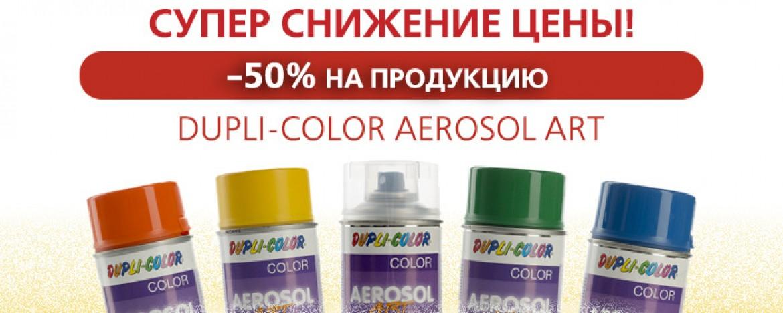 Супер снижение цены -50% на продукцию Dupli-Color Aerosol Art