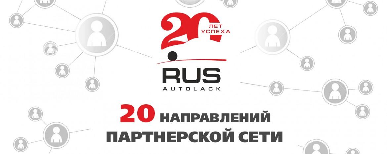 К успеху вместе! 20 направлений партнерской сети компании «Русавтолак»