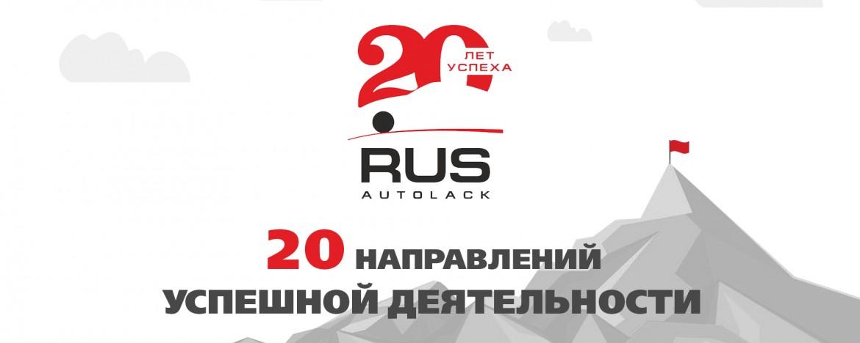 Компания «Русавтолак»: 20 направлений успешной деятельности