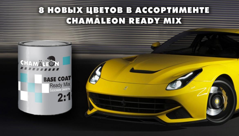 Новые цвета в ассортименте Chamaeleon Ready Mix