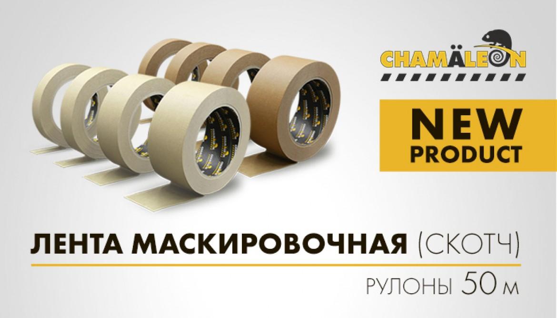 Маскировочные ленты Chamaeleon нового поколения!