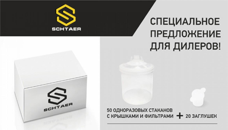 Новинка в ассортименте компании «Русавтолак»: 50 Одноразовых стаканов с крышками и фильтрами + 20 заглушек SCHTAER