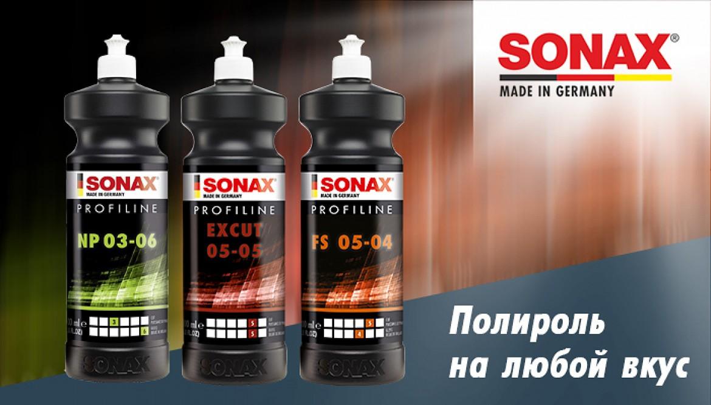 Акция от SONAX: полироли Profiline ВЕСЬ ОКТЯБРЬ по сниженной цене!
