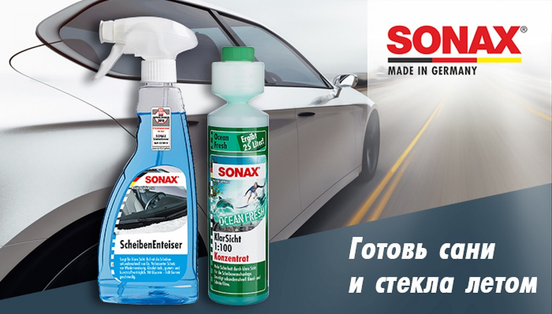 Акция месяца от SONAX: в октябре продукты по уходу за стеклами по сниженной цене!