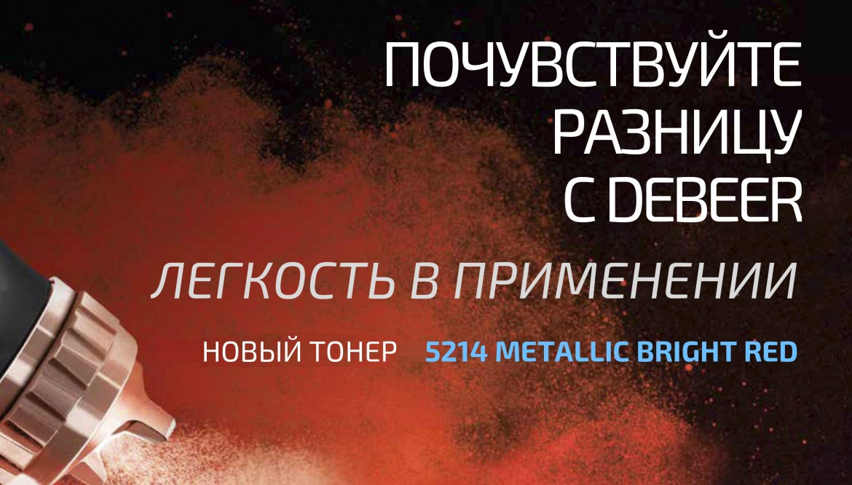 ПОЧУВСТВУЙТЕ РАЗНИЦУ С DEBEER. Новый тонер 5214 METALLIC BRIGHT RED