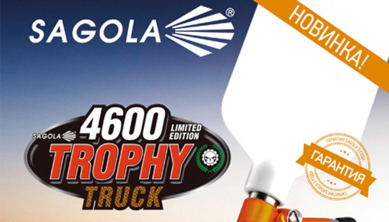 Новая лимитированная серия краскопультов SAGOLA 4600 TROPHY TRUCK