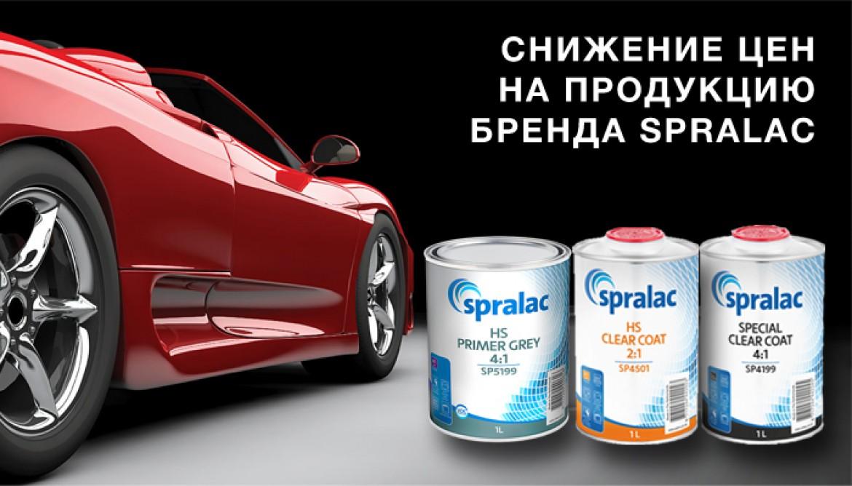 Снижение цен на продукцию SPRALAC