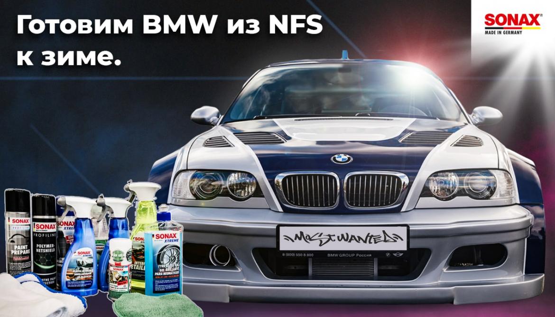 Новый ролик на канале SONAX: Готовим BMW из NFS к зиме. Нанесение полимера SONAX