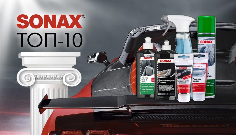 Выбираем лучшее: топ-10 самых продаваемых продуктов SONAX за 2019–2020 гг.