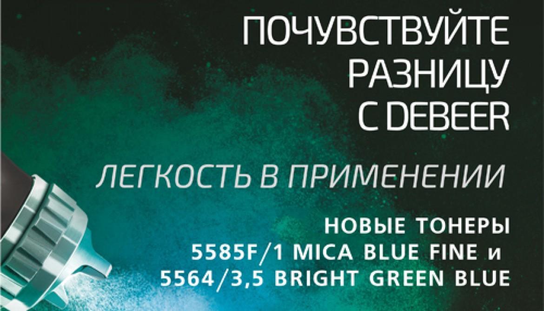 Mica Blue Fine и Bright Green Blue – новые высококачественные тонеры DEBEER серии 500