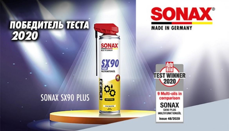 SONAX SX 90 PLUS – лучшая универсальная смазка!
