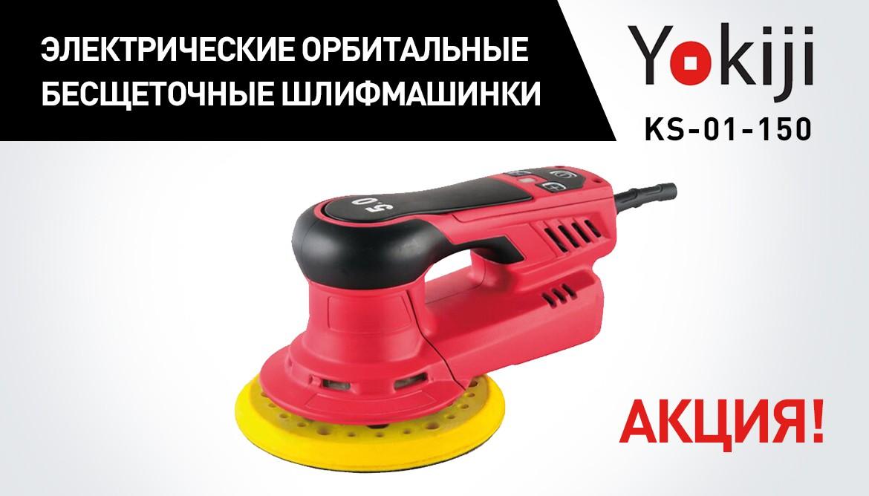 """Акция """"Снижение цены"""" на бесщёточные шлифмашинки YOKIJI"""