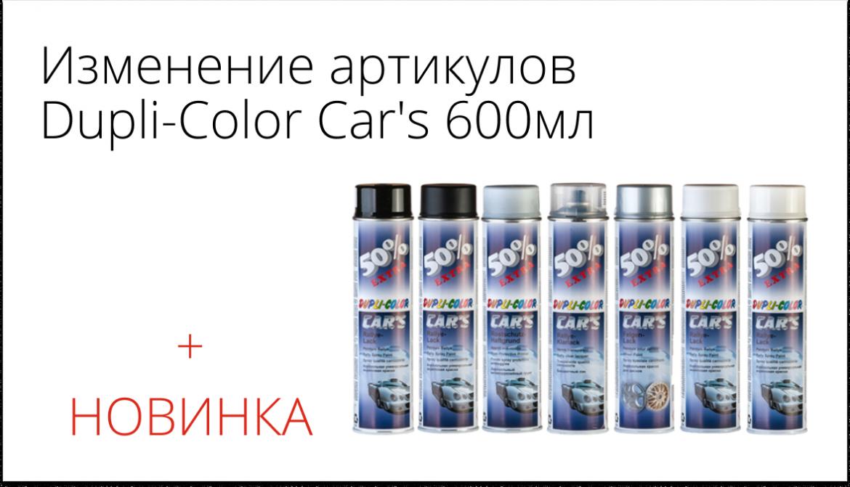 Изменение артикулов Dupli-Color Car's 600мл + Новинка!