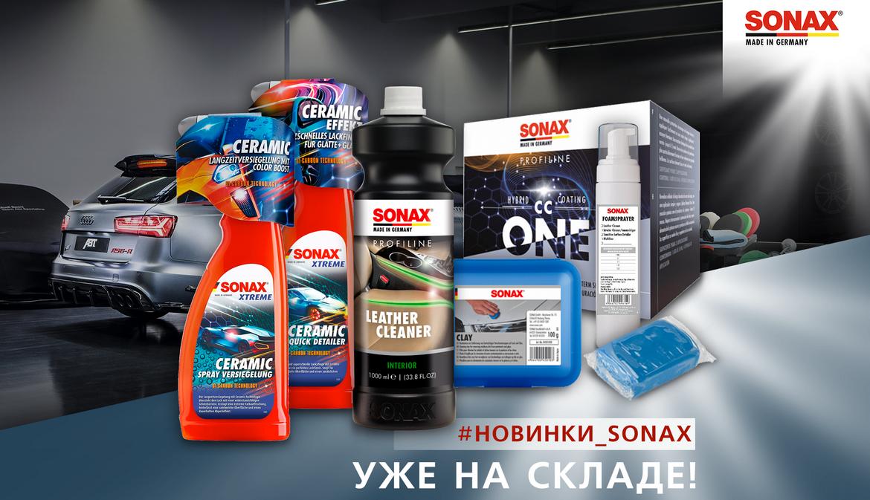 Новинки SONAX уже на складе!