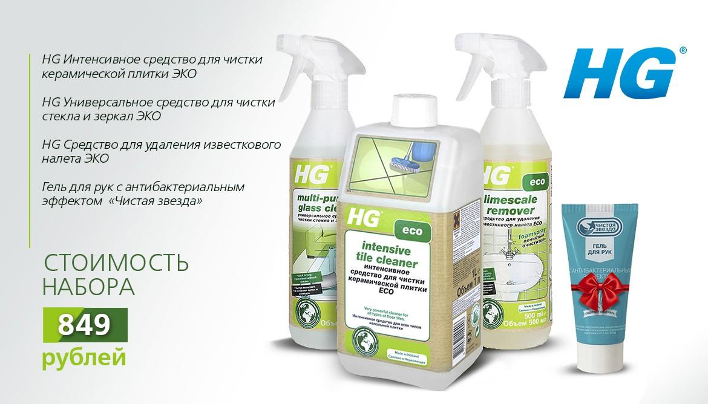 Весь май! Набор HG для ЭКО-уборки №2+гель для рук в подарок - по сниженной цене!