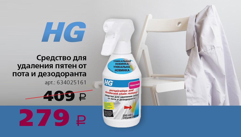 ВЕСЬ ИЮЛЬ – АКЦИЯ «ТОВАР МЕСЯЦА»: Средство для удаления пятен от пота и дезодоранта