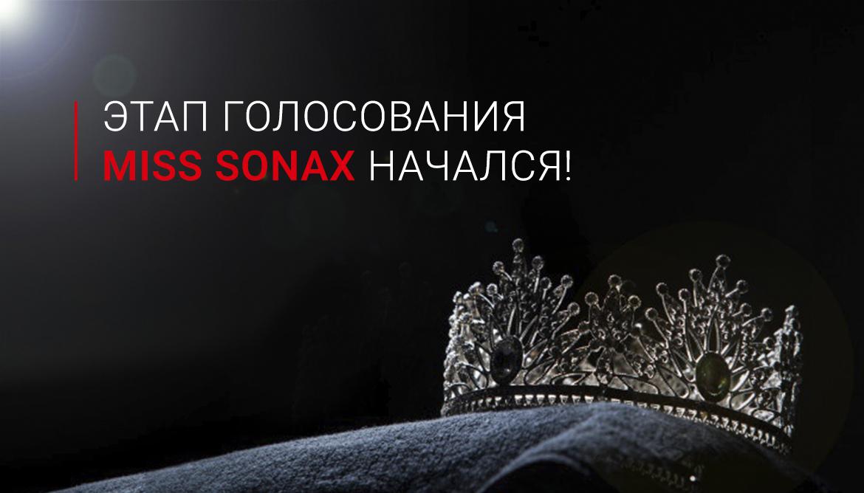 Этап голосования Miss SONAX начался!