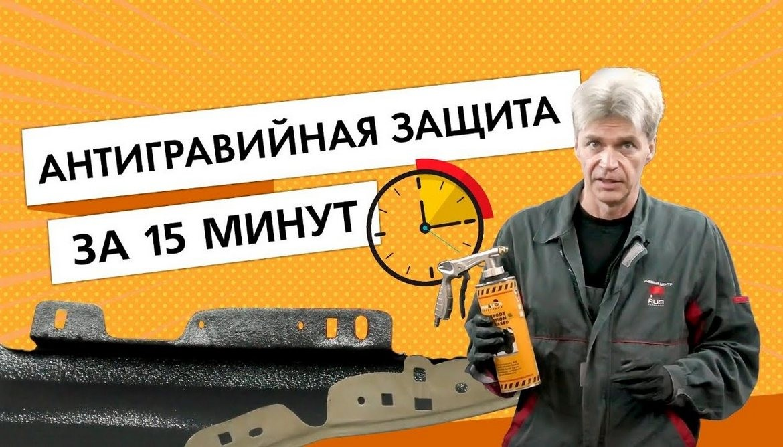 Новое видео на канале: «Антигравийная защита авто за 15 минут»