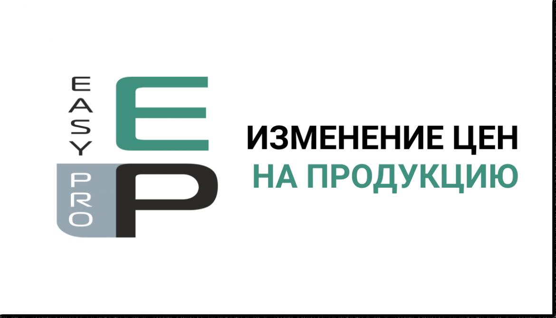 Изменение цен на бренд EASY PRO с 13.09.